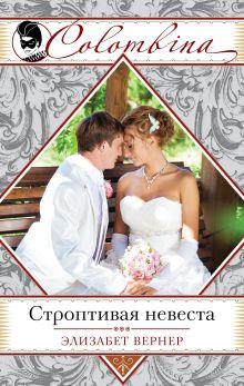 Строптивая невеста обложка книги
