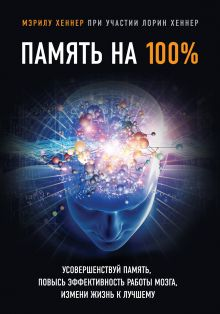 Хеннер М. - Память на 100% обложка книги
