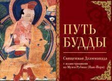 - Путь Будды. Священная Дхаммапада с иллюстрациями из Музея Рубина (Нью-Йорк) обложка книги
