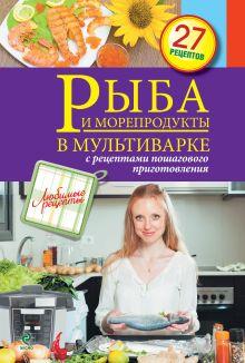 - Рыба и морепродукты в мультиварке обложка книги
