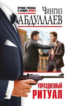 Абдуллаев Ч.А. - Упраздненный ритуал обложка книги