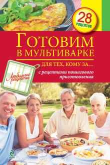 - Готовим в мультиварке для тех, кому за... обложка книги