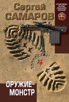 Самаров С.В. - Оружие-монстр обложка книги