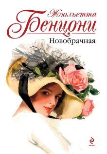 Новобрачная обложка книги