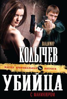 Колычев В.Г. - Убийца с маникюром обложка книги