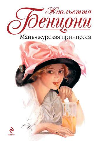 Маньчжурская принцесса Бенцони Ж.