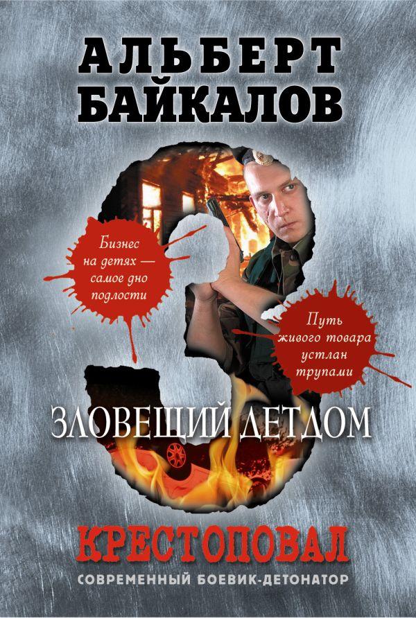 Крестоповал. Зловещий детдом Байкалов А.