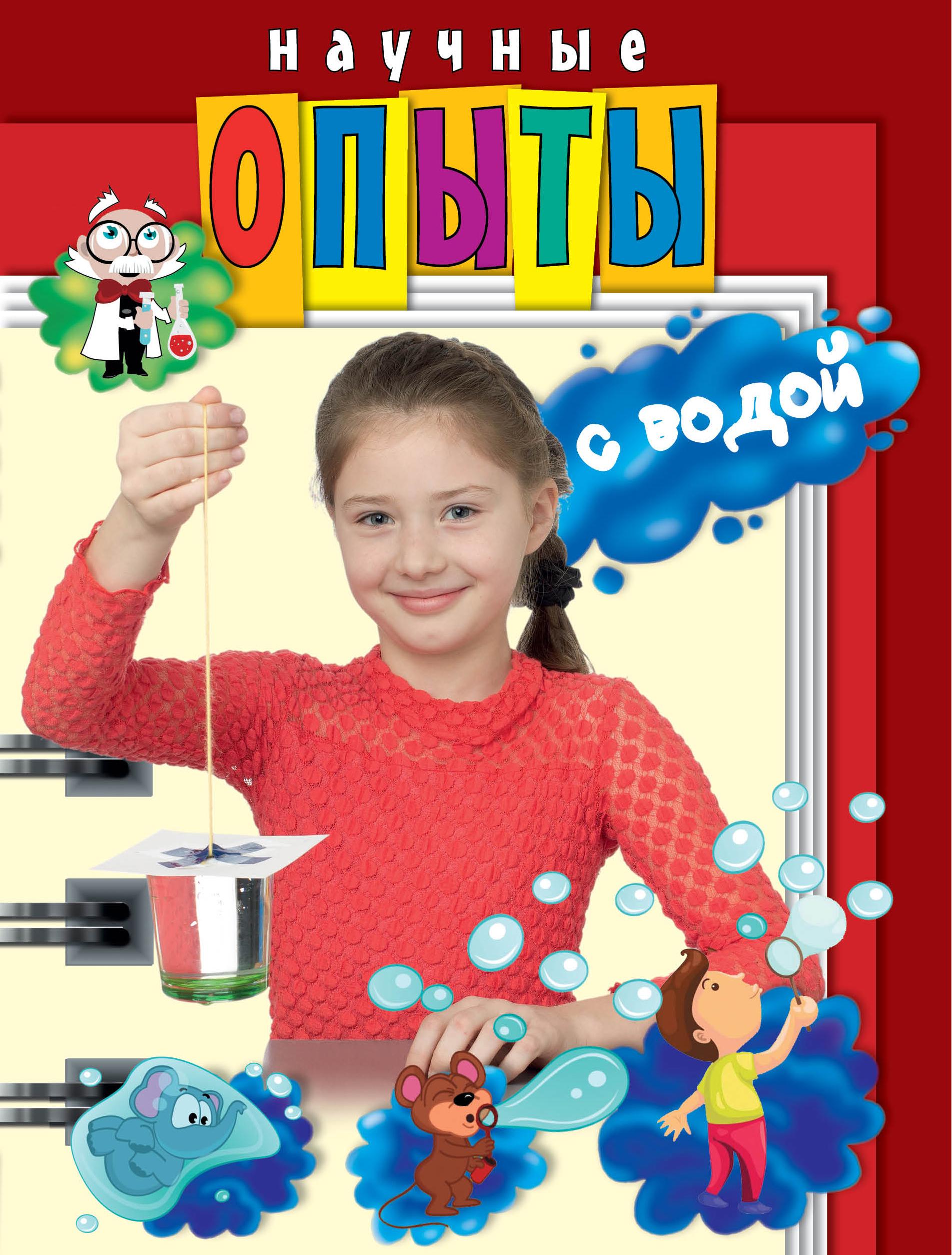 Научные опыты с водой ( Зарапин В.Г., Караваева А.О.  )