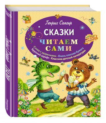 Сказки (ил. М. Литвиновой) Сапгир Г.