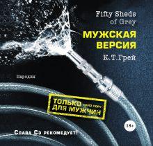 Грей К. - Fifty Sheds of Grey. Мужская версия обложка книги