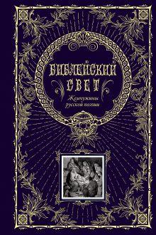 Библейский свет. Жемчужины русской поэзии (с грифом РПЦ)