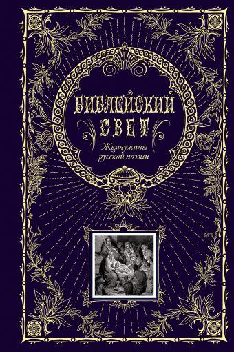 Библейский свет. Жемчужины русской поэзии