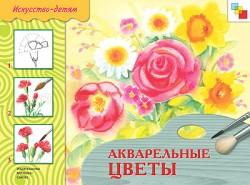 ИЗО. Акварельные цветы. Рабочая тетрадь.