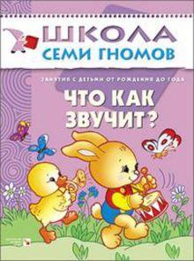 - ШСГ. Первый год обучения. Что как звучит? Для Занятий с детьми от рождения до 1 года. обложка книги