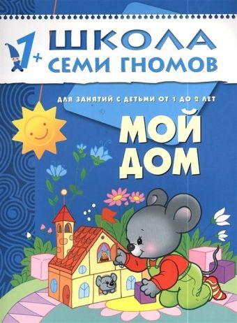 ШСГ. Второй год обучения. Мой дом. Для занятий с детьми от 1 до 2 лет. Денисова Д. Денисова Д.