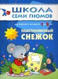 ШСГ. Второй год обучения. Пластилиновый снежок. Для занятий с детьми от 1 до 2 лет. Денисова Д.