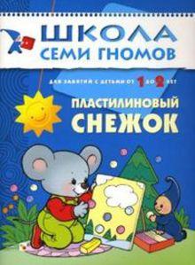 Денисова Д. - ШСГ. Второй год обучения. Пластилиновый снежок. Для занятий с детьми от 1 до 2 лет. Денисова Д. обложка книги