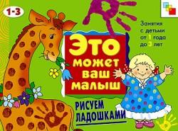 ЭМВМ. Рисуем ладошками.  Художественный альбом для занятий с детьми 1-3 лет.