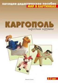 Мир в картинках. Каргополь народная игрушка.