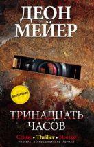 Тринадцать часов: роман (пер.). Мейер Деон
