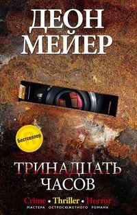 Тринадцать часов: роман (пер.). Мейер Деон Мейер Деон