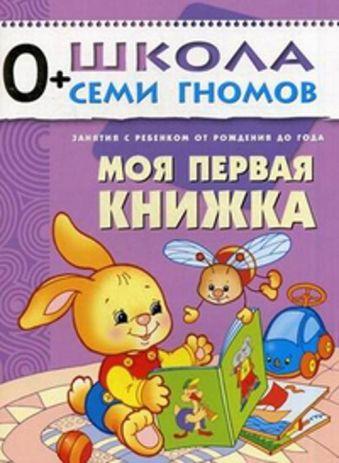 Первый год обучения. Моя первая книжка. Денисова Д. Денисова Д.