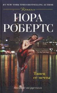 Танец ее мечты: роман. Робертс Н.