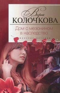 Дом с мезонином в наследство: роман. Колочкова В.А..