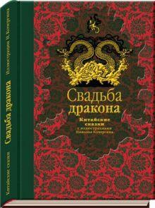 Свадьба дракона. Китайские сказки.