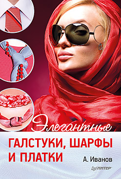 Элегантные галстуки, шарфы и платки. Иванов А.И. Иванов А.И.