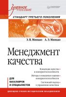 Менеджмент качества: Учебное пособие. Стандарт третьего поколения. Минько Э.В.