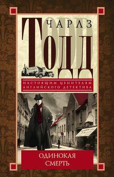 Одинокая смерть: детективный роман. Тодд Ч. Тодд Ч.