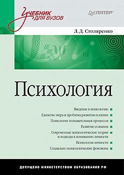 Психология: Учебник для вузов. Столяренко Л.Д.