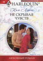 Не скрывая чувств: роман. Лоренс К.