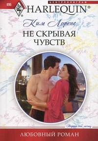 Не скрывая чувств: роман. Лоренс К. Лоренс К.