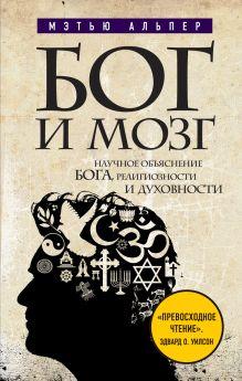 Альпер М. - Бог и мозг: Научное объяснение Бога, религиозности и духовности обложка книги