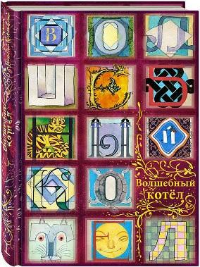 Волшебный котел: сказки народов мира. В 2 кн. Кн. 1.