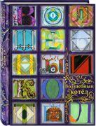 Волшебный котел: сказки народов мира. В 2 кн. Кн. 2.