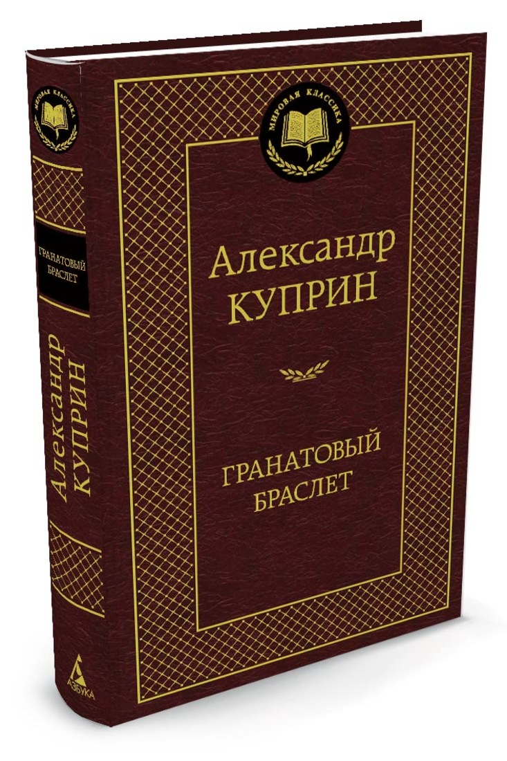 Гранатовый браслет: роман, повести. Куприн А.И.