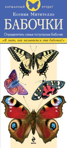 Митителло К.Б. - Бабочки. Определитель самых популярных бабочек обложка книги