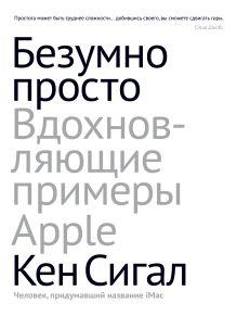 Сигал К. - Безумно просто. Вдохновляющие примеры Apple обложка книги