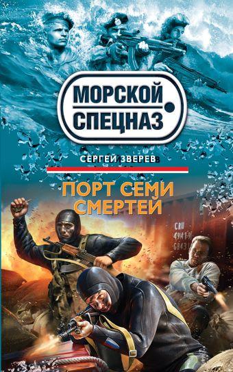 Порт семи смертей Зверев С.И.