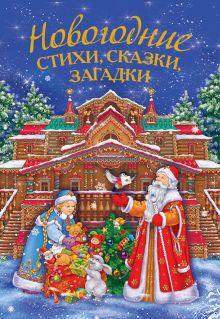 Бокова Т.В. - Новогодние стихи, сказки, загадки обложка книги