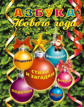 Азбука Нового года Скороденко Н., Золоева Л.В.