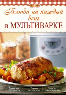 - Блюда на каждый день в мультиварке обложка книги