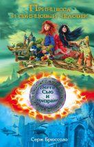Брюссоло С. - Принцесса и свинцовый человек' обложка книги