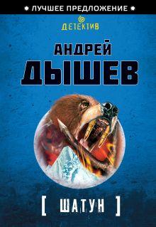 Дышев А.М. - Шатун обложка книги