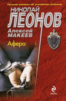 Леонов Н.И., Макеев А.В. - Афера обложка книги