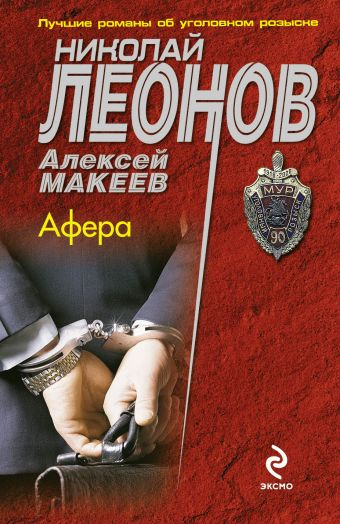 Афера Леонов Н.И., Макеев А.В.