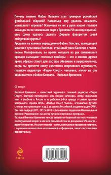 Обложка сзади Новая жизнь российской сборной, или Приключения итальянца в России